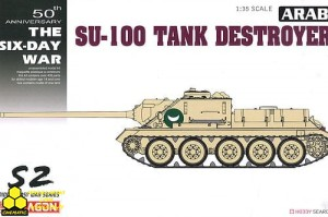 "Dragon 3572 Egyptian SU-100 ""The Six Day War"" series"